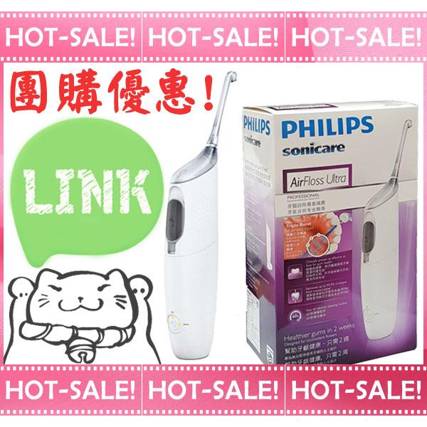 《團購優惠+贈收納袋》Philips AirFloss Ultra HX8381 / HX8331 飛利浦 三段連續噴射 空氣牙線機