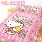 【享夢城堡】雙人加大床包涼被四件式組-HELLO KITTY 晚安物語-粉