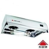 和家牌 整體不銹鋼 排油煙機 H800 / H-800 台灣製造生產 工廠直營 台灣製造原廠保固