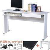 Homelike 格雷140x40工作桌-仿馬鞍皮(附抽.鍵)-黑桌面/白腳
