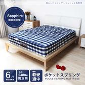 床墊 獨立筒 SAPPHIRE藍寶石舒壓記憶三線獨立筒床墊-加大6尺【H&D DESIGN】