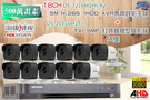 屏東監視器 海康 DS-7216HQHI-K1 1080P XVR H.265 專用主機 + TVI HD DS-2CE16H1T-IT 5MP EXIR 紅外線槍型攝影機 *11