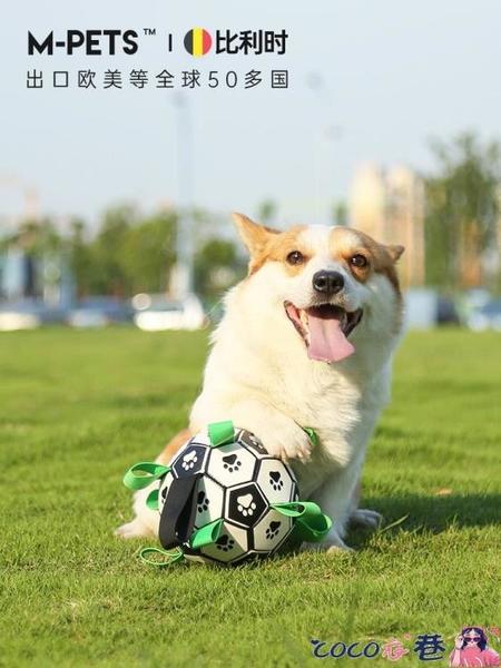 寵物玩具 狗狗玩具足球耐咬邊牧玩具寵物磨牙獨處金毛柯基中大型犬解悶神器 coco