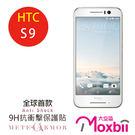 Moxbii HTC S9  抗衝擊 9H 太空盾 Plus 螢幕保護貼