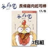 [三包組]我有肉 長條雞肉起司棒7入 純天然手作 狗零食