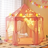 兒童帳篷六角超大室內游戲屋公主寶寶過家家小孩玩具波波海洋球池YYJ 阿卡娜YYJ 阿卡娜