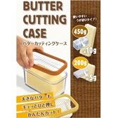 【Akebono 】 製曙產業奶油切割保存盒ST 3006 200g 5g 450g 10g 奶油保鮮盒