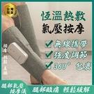 (現貨免運+保固) 腿部按摩器電動氣壓全自動揉捏腿酸麻漲家用瘦小腿電動熱敷美腿儀