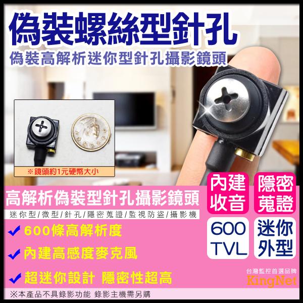 監視器 600條 針孔攝影鏡頭 偽裝螺絲型針孔 適用住家/辦公室 內建收音功能 好隱藏 台灣安防