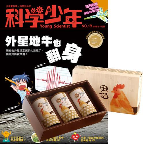 《科學少年》1年12期 贈 田記純雞肉酥禮盒(200g/3罐入)