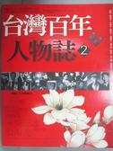 【書寶二手書T5/歷史_ZAM】台灣百年人物誌2_公共電視台