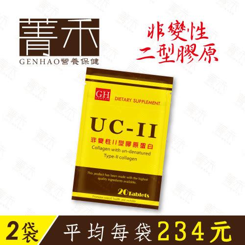 【GENHAO菁禾】非變性UCⅡ二型膠原蛋白 2袋☑正公司貨