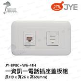 中一 大面板系列 JY-8P8C+W6-41H 一資訊一電話插座蓋板組(Cat5e)