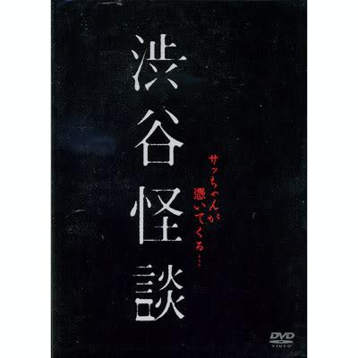 涉谷怪談DVD 柏原收史/堀北真希