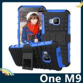 HTC One M9s 輪胎紋矽膠套 軟殼 全包款 帶支架 保護套 手機套 手機殼