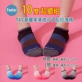 Footer T45 M號 L號(薄襪) 男女同款 漸層果凍微分子船短襪 10雙超值組;除臭襪;蝴蝶魚戶外
