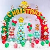 聖誕節裝飾場景布置幼兒園創意美陳道具用品柱拱門聖誕節氣球飾品 俏girl YTL