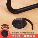 弓形椅子腳墊桌椅凳子腳墊家具靜音耐磨保護墊地板防噪音墊桌腳墊