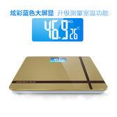 電器城電子稱體重秤家用夜視人體體重很準可測溫健康特惠免運