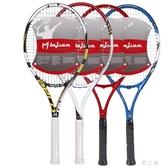 碳復合網球拍初學訓練網球拍送訓練底坐網球 qz4413【野之旅】