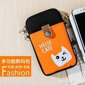 色格手機收納包耳機數據線充電寶保護袋便攜可愛多功能個性數碼包「青木鋪子」