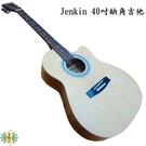 吉他 [網音樂城] 台製 Jenkin 缺角 民謠吉他 40吋 台灣 生產 guitar