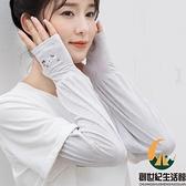 防曬袖套女冰絲夏季手套長薄款透氣護臂開車騎車防紫外線冰袖【創世紀生活館】