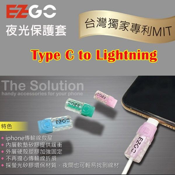 APPLE TYPE C to Lightning 原廠充電傳輸線保護套 超炫夜光保護線套 蘋果傳輸線套 iPhone iPad
