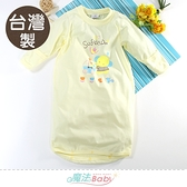 嬰兒長袍 台灣製春夏薄款長睡袍 魔法Baby