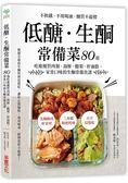 低醣.生酮常備菜:不挨餓、不用喝油、醣質不超標,80道吃進優質肉類.海鮮.酪梨.
