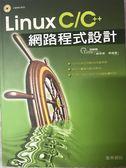 (二手書)Linux C/C++ 網路程式設計