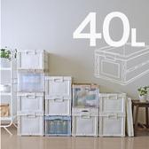 【RISU】可折疊式收納箱 40L-淺藍色(單入)