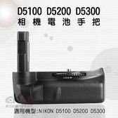 攝彩@NIKON 電池手把 尼康 D5100 D5200 D5300 專用 電池手把 垂直把手 提昇續航力