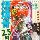 【zoo寵物商城 】W.P.寵物犬用香濃煙燻骨2.5吋(5入裝/包)