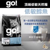 【毛麻吉寵物舖】Go! 低致敏鱈魚無穀貓糧配方 4磅-WDJ推薦 貓飼料/貓乾乾