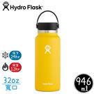 【Hydro Flask 美國 寬口真空保溫鋼瓶32oz《葵花黃》】HFW32BTS/保溫杯/單手杯/水壺/隨身杯