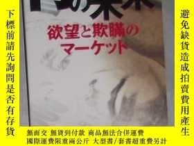 二手書博民逛書店日語原版罕見《 円の未來 Yen s Future 》田村 秀