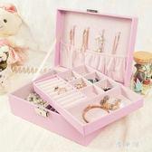 首飾盒公主手飾品首飾收納盒歐式帶鎖簡約耳釘耳環首飾盒子 QG6098『優童屋』