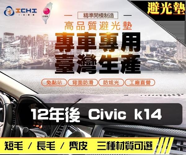 【長毛】12年後 Civic 9代 K14 避光墊 / 台灣製、工廠直營 / civic9避光墊 civic9 避光墊 civic9 長毛 儀表