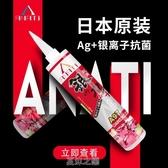 阿納緹日本進口玻璃膠防水防霉廚衛瓷白美容膠中性環保硅膠密封膠 [快速出貨]
