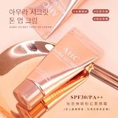 韓國AHC Aura Secret遮瑕提亮隔離粉紅素顏霜 10g【櫻桃飾品】【32291】
