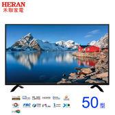 HERAN禾聯50吋低藍光LED液晶顯示器 HF-50DB8~含運不含拆箱定位