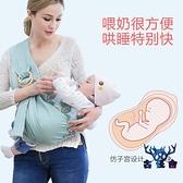 新生兒背帶抱娃神器輕便簡易嬰兒背巾前抱式橫抱式【古怪舍】