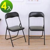 【頂堅】橋牌折疊椅/會議椅/工作椅/餐椅/露營椅(全黑色)-4入/組全黑色