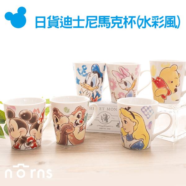 【日貨迪士尼馬克杯-水彩風】Norns 米奇米妮 維尼 奇奇蒂蒂 雜貨 杯子 水杯 愛麗絲 Zakka