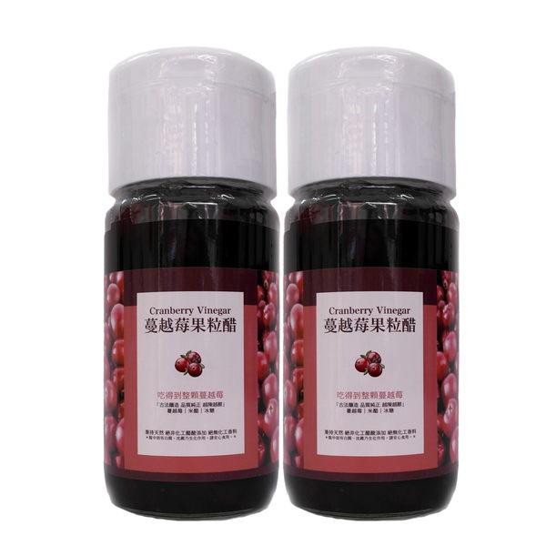 蔓越莓醋550cc *2瓶免運(看得見整顆蔓越莓果粒)