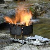 戶外便攜防風野餐爐具燒烤露營柴火爐   IGO