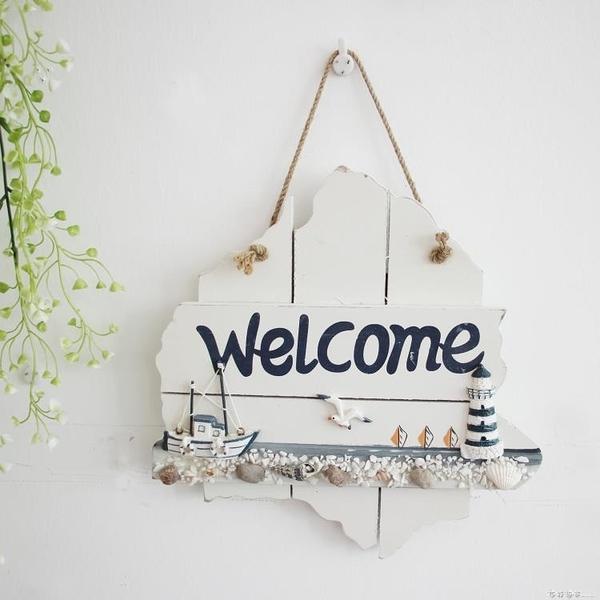 地中海木質歡迎牌welcome寢室掛牌海洋門牌裝飾掛飾裝扮服裝店