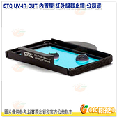STC UV-IR CUT 內置型 紅外線截止鏡 IR595 for Canon FF 公司貨 抗油 防潑水