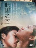 挖寶二手片-O15-123-正版DVD*日片【此國之空】-二階堂富美*長谷川博己